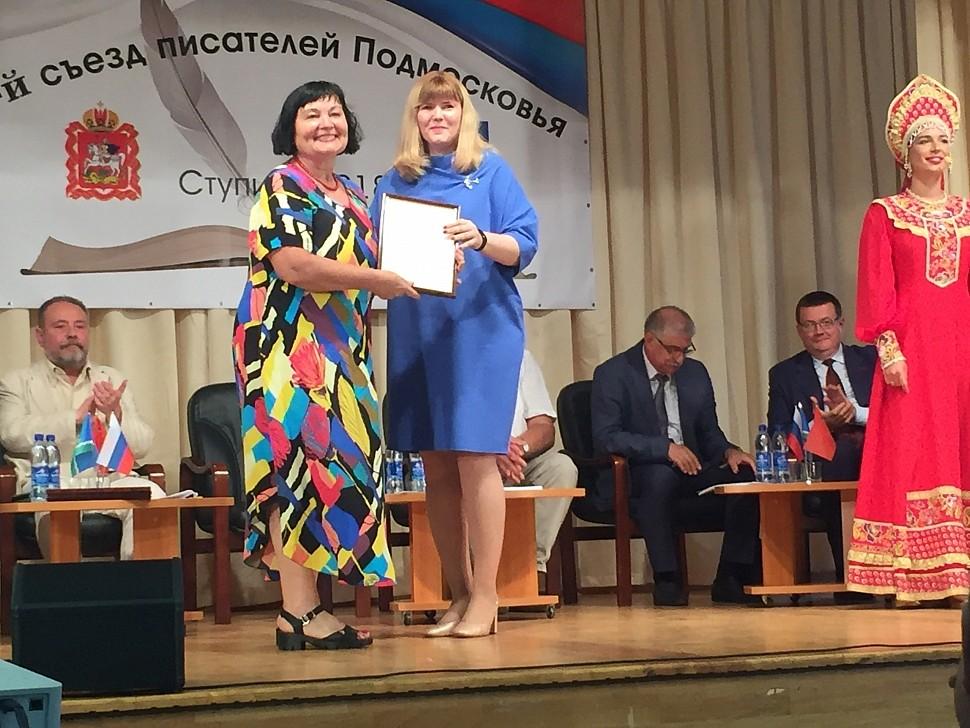 2-й Съезд писателей Подмосковья