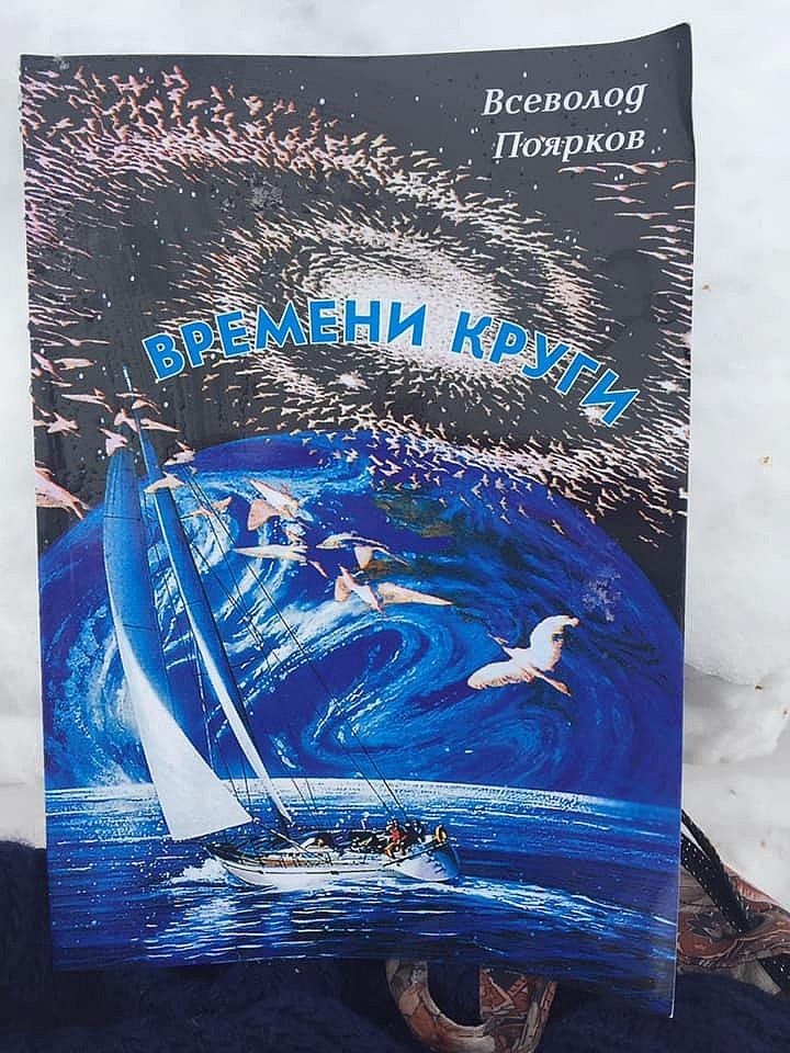 Новая книга лирических миниатюр Всеволода Пояркова