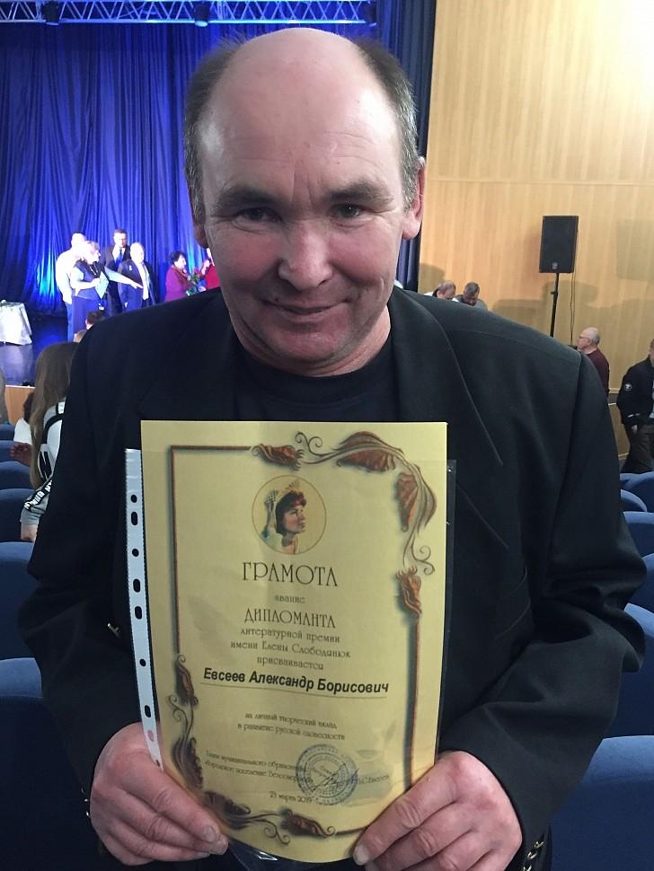 Поэт Александр ЕВСЕЕВ стал дипломантом конкурса