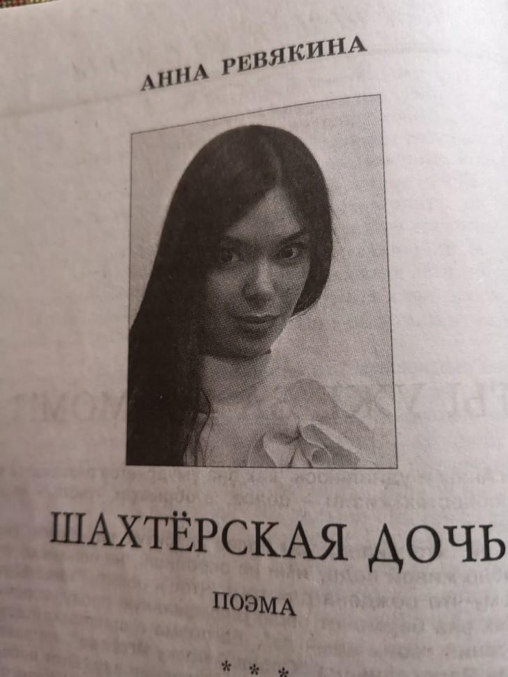 """поэма Анны Ревякиной """"Шахтерская дочь"""""""